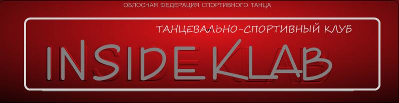 посетите сайт insideklab.ucoz.ru
